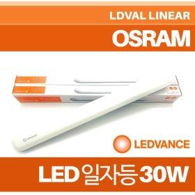 오스람/레드밴스/LED 30W 일자등/6500K/플리커프리