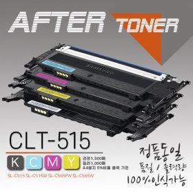삼성 SL-C565W 프린터호환 재생토너 CLT-K515S 검정