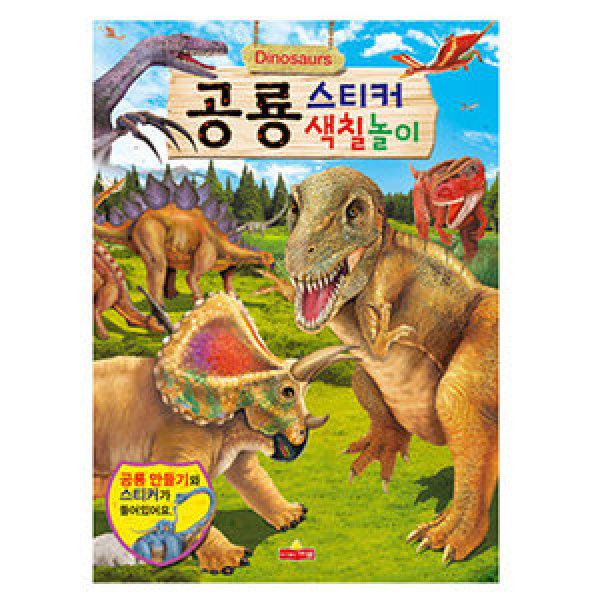새샘 공룡 스티커 색칠북/ 만들기포함.스티커 색칠공부 상품이미지