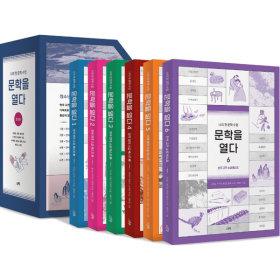 문학을 열다 세트 한우리북스 한국문학명작선 전4권 개정판