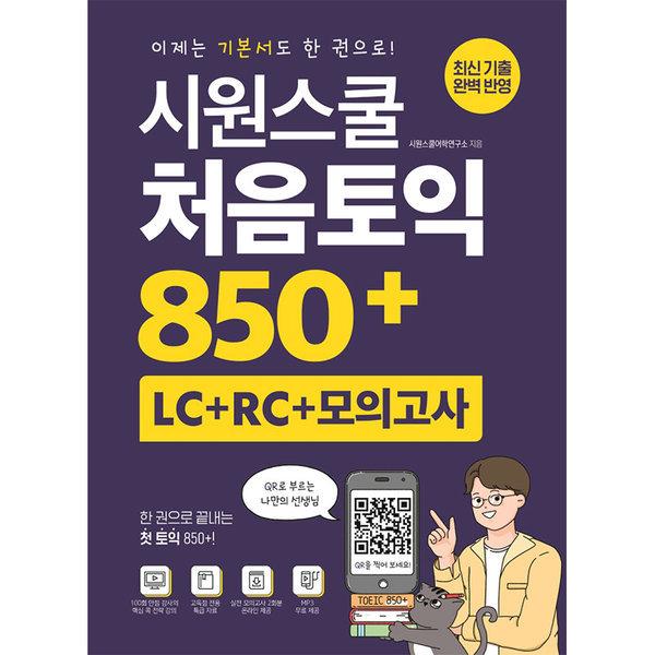 시원스쿨 처음토익 850+  (LC + RC + 모의고사) 상품이미지