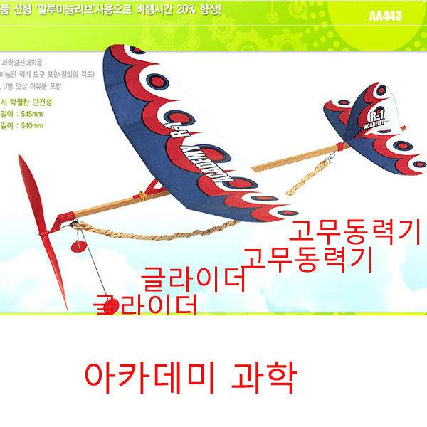 모형비행기/모형항공기/고무동력기/글라이더/글라이드 상품이미지