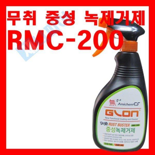 RMC-200 (500ml)/무취중성녹제거제/금속녹제거제 상품이미지