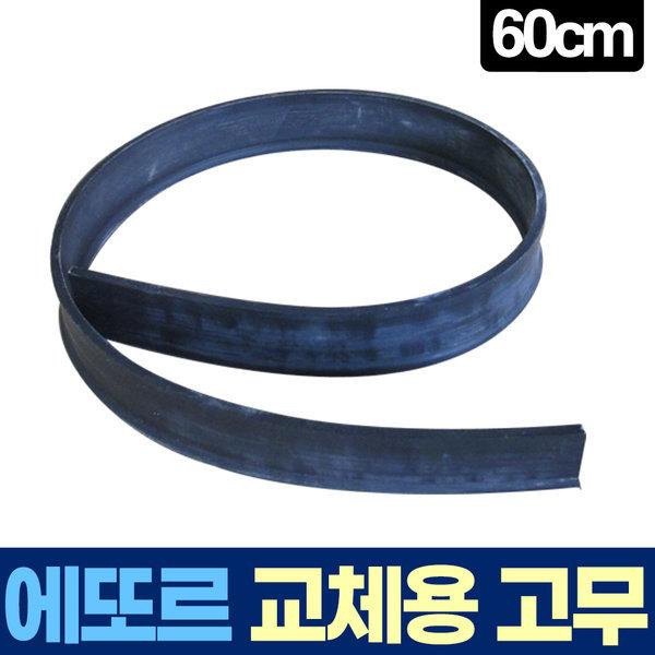 에또르 유리창 청소 스퀴지 교체용 고무 60cm (2개입) 상품이미지