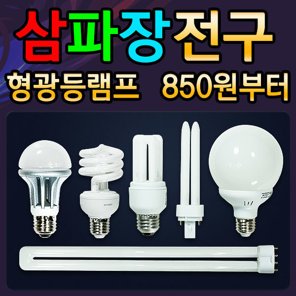 두영삼파장전구 형광등 램프 / 전구 전품목 할인 판매 상품이미지