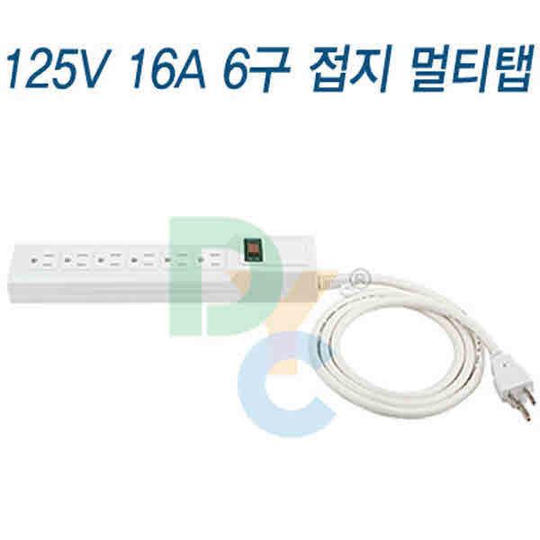 110V 16A  6구 접지 멀티탭 1.5m 상품이미지