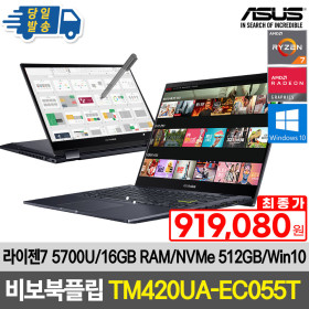 ASUS Flip TM420UA-EC055T 터치노트북 104만/당일발송