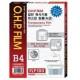 (팬시로비)B4 OHP필름/일반복사용(257x364mm)100매 상품이미지