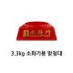 한국소방/자동확산소화기/3kg/국산/국가검정합격품 상품이미지