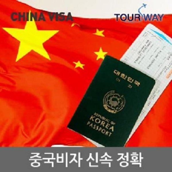 중국   단수 비자   최저가 비자/중국전지역 할인 항공권 상담 가능/중국비자 상품이미지