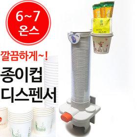 종이컵 디스펜서 /종이컵홀더 일회용컵 컵거치대