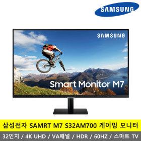 SMART M7 S32AM700 32인치 4K UHD 게이밍 모니터 K