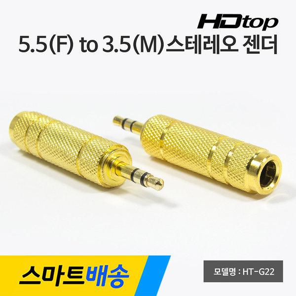3.5 수 TO 5.5 암 골드메탈 스테레오 6.3 젠더 HT-G22 상품이미지