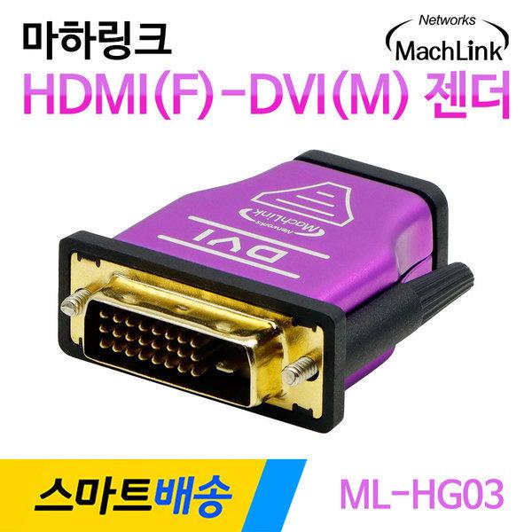 HDMI 암 to DVI 수 F/M 메탈 변환 젠더 ML-HG03 상품이미지