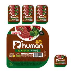 듀먼 강아지 자연화식 소고기채소 50g 10+1팩/bc49