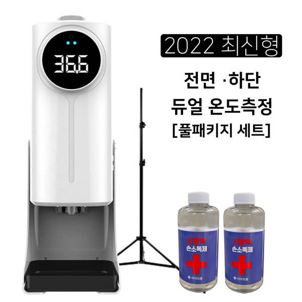 비접촉 자동 적외선 온도측정 손소독기 K9Pro풀패키지 상품이미지