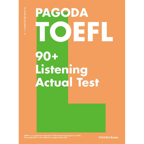 PAGODA TOEFL 90+ Listening Actual Test (NEW TOEFL 완벽 반영) 상품이미지