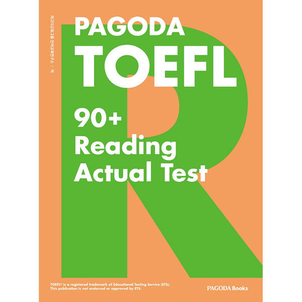 PAGODA TOEFL 90+ Reading Actual Test (NEW TOEFL 완벽 반영) 상품이미지