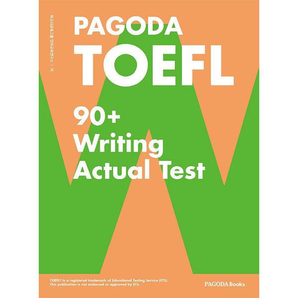 PAGODA TOEFL 90+ Writing Actual Test (NEW TOEFL 완벽 반영) 상품이미지