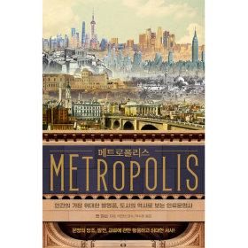 메트로폴리스 -인간의 가장 위대한 발명품 도시의 역사로 보는 인류문명사