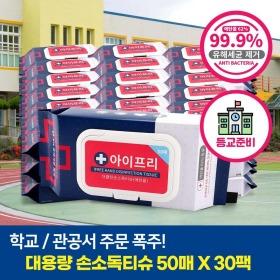 손소독 에탄올 티슈 손소독제 항균 물티슈 IF50매 5팩