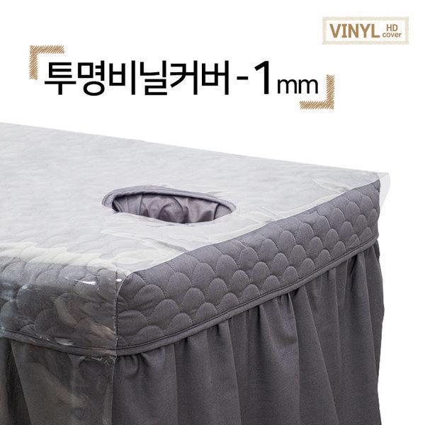 베드비닐커버 전신용(두께1t)  침대비닐커버 비닐장판 상품이미지