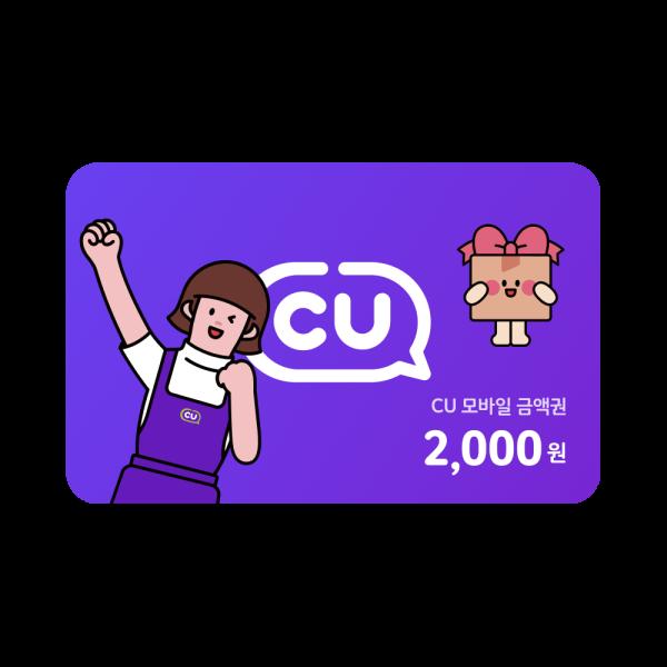 CU 모바일금액권 2천원권 상품이미지