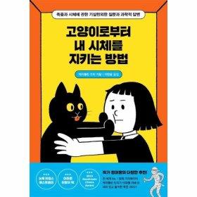 고양이로부터 내 시체를 지키는 방법 - 죽음과 시체에 관한 기상천외한 질문과 과학적 답변