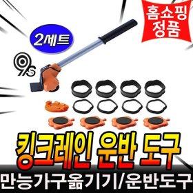 킹크레인 가구 운반 이동 바퀴 도구 오렌지1p+오렌지1p