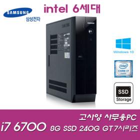 i7 6700 8G 240G GT730 6세대 최강고급 사무용 슬림PC