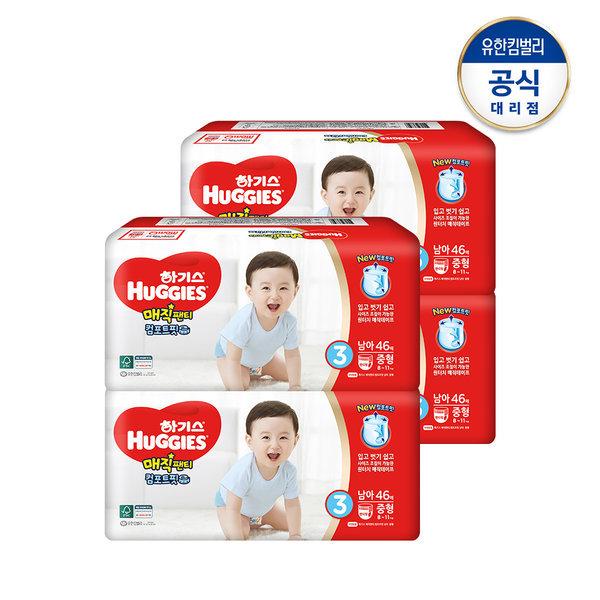 하기스 컴포트핏 팬티 3~6단계+파우치 상품이미지