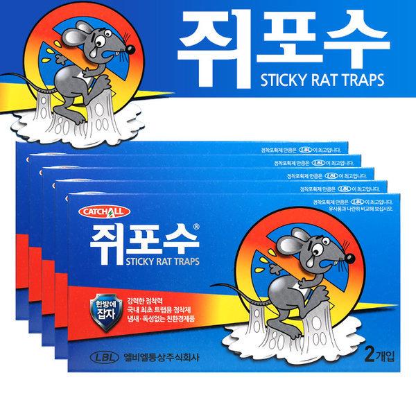 쥐포수 10트랩 쥐끈끈이 쥐덫 쥐덧 쥐퇴치법 잡는법 상품이미지