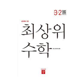 디딤돌 최상위 초등 수학 3-2 (2021년)