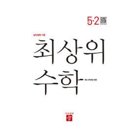 디딤돌 최상위 초등 수학 5-2 (2021년)