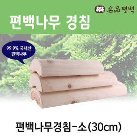 명품 편백경침 소 30cm 국내산 편백나무 목침