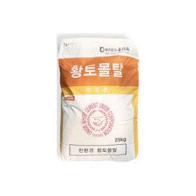 친환경 황토몰탈시멘트 유니온 25kg미장용조적용황토방