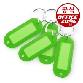 컬러키홀더 98OZ22 초록 키링 이름표 네임택 열쇠고리