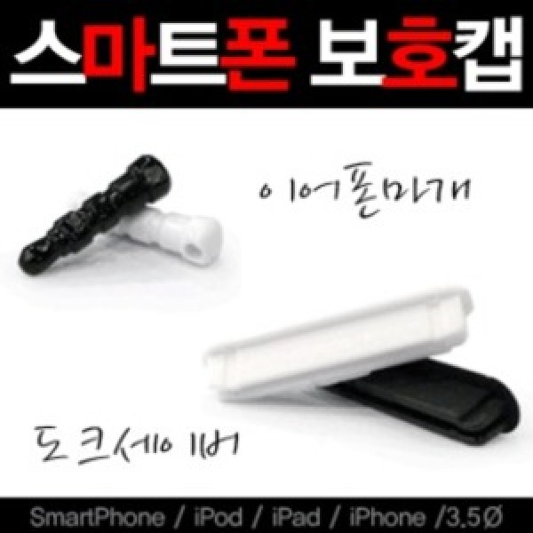 스마트폰 보호캡 이어폰마개 도크세이버/아이폰 아이폰4 아이패드 갤럭시탭 갤럭시S2 갤럭시S 갤럭시노트 상품이미지