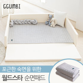 Pure Cotton Pad for World Star Clean Bumper Bed_Gray