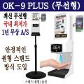 OK-9 PLUS(고급형) 자동 손소독기 발열체크 OK9 PLUS
