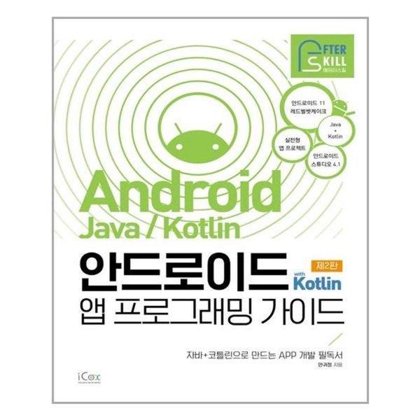 애프터스킬 안드로이드 with Kotlin 앱 프로그래밍 가이드 (아이콕스) 상품이미지