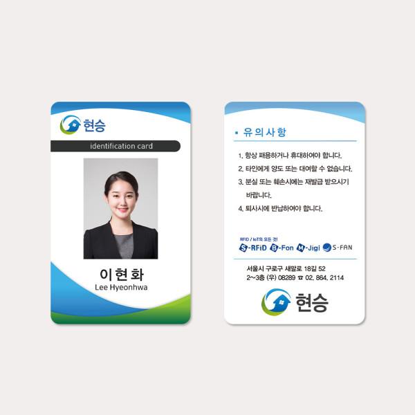 사원증 신분증 회원증 인쇄제작 NFC 카드 51~100장 상품이미지