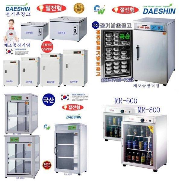 공장직영 대신 전기온장고 DS-502/DS-700/DS-1002 상품이미지