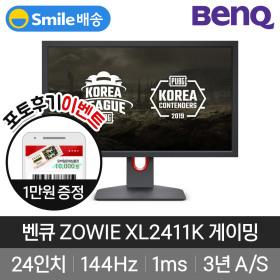 벤큐 ZOWIE XL2411K 144Hz 24인치 게이밍모니터 무결점