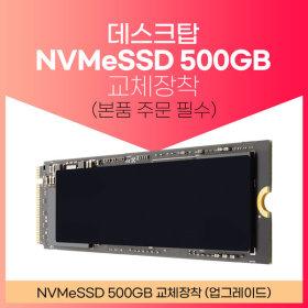 NVMe SSD500GB 교체장착 (본품 구입시 적용상품)