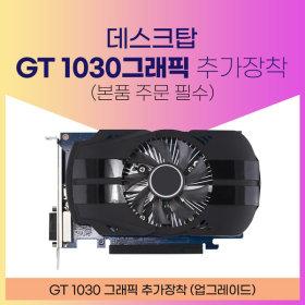 그래픽카드GT1030  추가장착 (본품 구입시 적용상품)