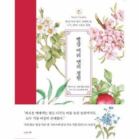 빨강 머리 앤의 정원  - 빨강 머리 앤이 사랑한 꽃 나무 열매 그리고 풀들