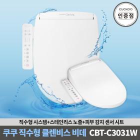 공식인증점 CBT-C3031W 쿠쿠 비데 직수형 자가설치제품