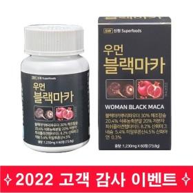 여성용 우먼블랙마카  +석류 대용량 1230mg x 60정 1병