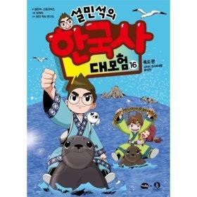 설민석의 한국사 대모험 16 : 독도편  초판한정 : 독도 수호 카드 + 작가 사인메시지 인쇄본
